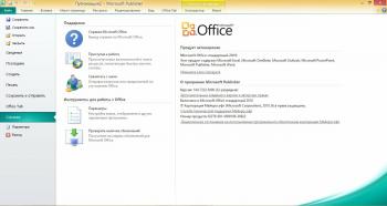 Microsoft Office 2010 на Русском скачать для Windows